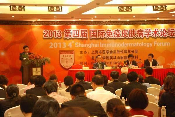 第四届上海国际免疫皮肤病学术论坛