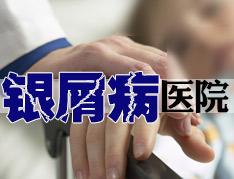 牛皮癣病人吃药能好吗.jpg